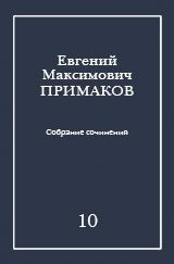 Е. М. Примаков. Собрание сочинений. В 10-ти томах. Том 10: Биобиблиография Е.М. Примакова