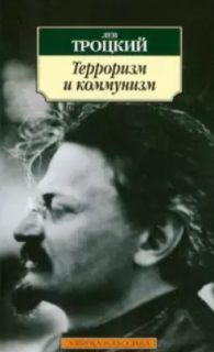 Лев Троцкий. Терроризм и коммунизм