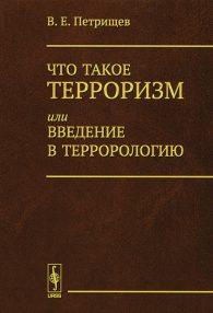 В.Е. Петрищев. Что такое терроризм или Введение в террорологию