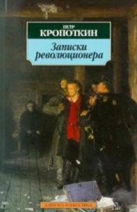 Петр Кропоткин. Записки революционера