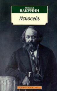 Михаил Бакунин. Исповедь