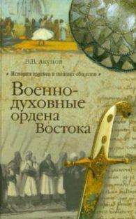 В.В. Акунов. Военно-духовные ордена Востока
