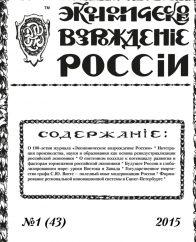 Неизвестен. Периодическое научное издание 'Экономическое возрождение России'