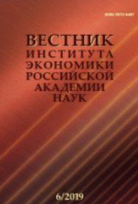 С.В. Козлова. Вестник института экономики Российской академии наук