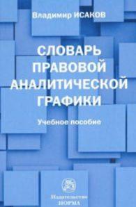 В.Б. Исаков. Словарь аналитической графики