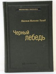 Нассим Николас Талеб. Черный лебедь