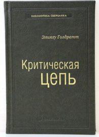 Элияху Голдрат. Критическая цепь