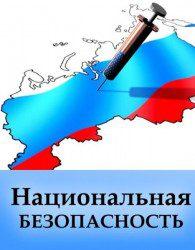Сергей Репко. Национальная безопасность.