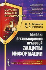М.а. Борисов О.А. Романов. Основы организационно-правовой защиты информации