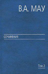 В.А. Мау. Сочинения в 6 т. Том 2: Государство и экономика: опыт посткоммунистической трансформации