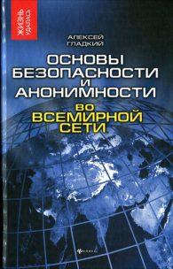 Алексей Гладкий. Основы безопасности и анонимности во всемирной паутине