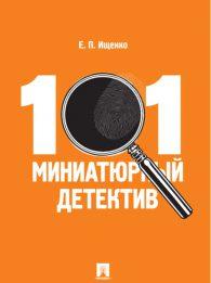 Е.П. Ищенко. 101 миниатюрный детектив
