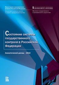 Коллектив авторов. Состояние системы  государственного контроля в Российской Федерации.Аналитический доклад 2010