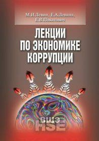 Марк Левин, Евгения Левина, Елена Покатович. Лекции по экономике коррупции
