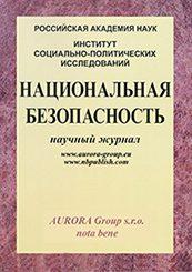 Научный журнал. Национальная безопасность № 2(31)