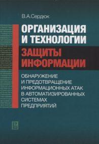 Виктор Сердюк. Организация и технологии защиты информации