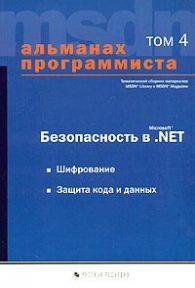 составитель Ю.Е. Купцевич. Альманах программиста, том 4. Безопасность в Microsoft.NET