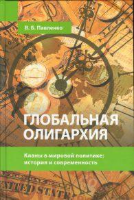 В.Б. Павленко. Глобальная олигархия. Кланы в мировой политике: история и современность