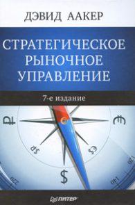 Дэвид Аакер. Стратегическое рыночное управление