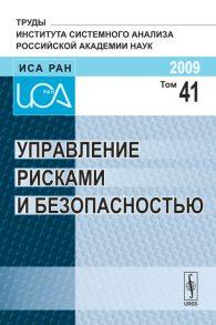 Дмитрий Черешкин. Труды Института системного анализа Российской академии наук (ИСА РАН). Управление рисками и безопасностью