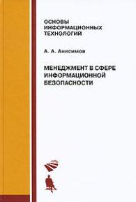 Александр Анисимов. Менеджмент в сфере информационной безопасности