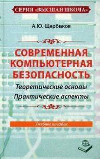 Андрей Щербаков. Современная компьютерная безопасность