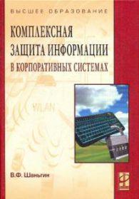 Владимир Шаньгин. Комплексная защита информации в корпоративных системах