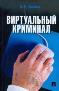 Евгений Ищенко. Виртуальный криминал