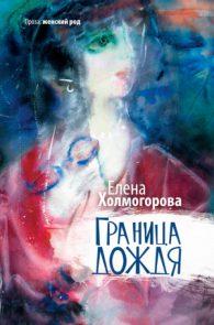 Елена Холмогорова. Граница дождя