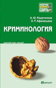 О.Р. Афанасьева, А.Ю. Решетникова. Криминология