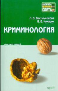 Н.В. Васильчикова, В.В. Кухарук. Криминология