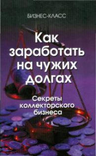 В.А. Тарташев. Как заработать на чужих долгах: секреты коллекторского бизнеса