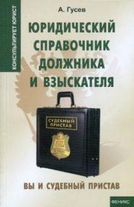 А. Гусев. Юридический справочник должника и взыскателя