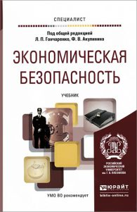 Ф.В. Акулинина, Л.П. Гончаренко. Экономическая безопасность