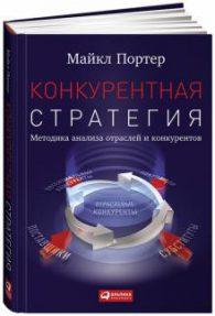 Майкл Портер. Конкурентная стратегия. Методика анализа отраслей конкурентов