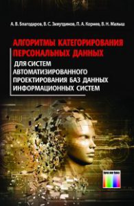 А.В. Благодаров, В.С. Зияутдинов, П.А. Корнев, В.Н. Малыш. Алгоритмы категорирования персональных данных для систем автоматизированного проектирования баз данных информационных систем