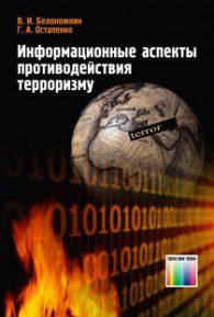 В.И. Белоножкин, Г.А. Остапенко. Информационные аспекты противодействия терроризму