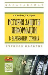 А.В. Бабаш, Д.А. Ларин. История защиты информации в зарубежных странах
