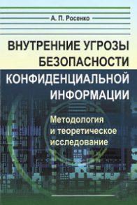 А.П. Росенко. Внутренние угрозы безопасности конфиденциальной информации