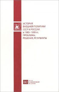 Торкунова А.В.. История внешней политики СССР и России в 1985-1999гг.: Проблемы, решения, результаты