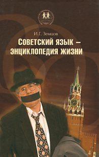 И.Г. Земцов. Советский язык - энциклопедия жизни