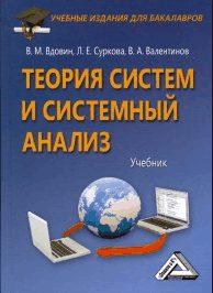 Валентинов В.А., Вдовин В.М, Суркова Л.Е. Теория систем и системный анализ