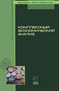 В.В. Шоль, С.И. Жминько. Комплексный экономический анализ.