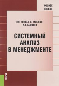 В.Н. Попов. Системный анализ в менеджменте
