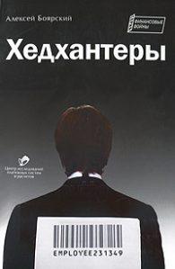 Алексей Боярский. Хедхантеры