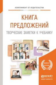 Сафонов Александр Андреевич. Книга предложений: творческие заметки к учебнику