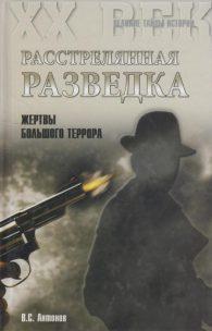 В.С. Антонов. Растрелянная разведка. Жертвы Большого террора