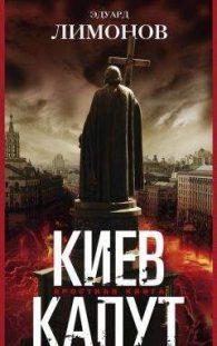 Эдуард Лимонов. Киев капут