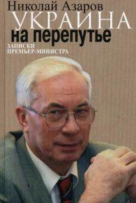 Азаров Н.Я.. Украина на перепутье. Записки премьер-министра