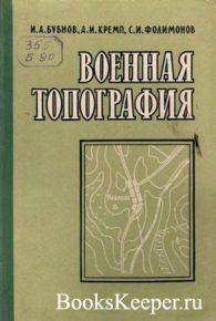 И.А. Бубнов А.И. Кремп С.И. Фолимонов. Военная топография